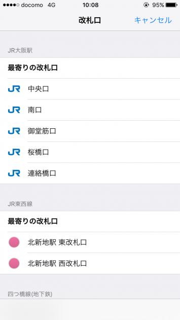 改札口選択。周辺駅の改札を細かく選択できる。