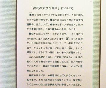 日本語での解説パネル。