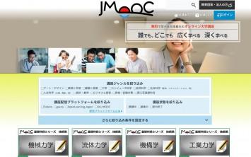 オンライン上で多彩な公開講座を受講できる「JMOOC」