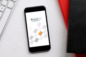 くずし字学習のためのスマートフォンアプリ「KuLA」(イメージ)