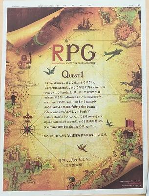 RPG広告第1弾「Quest.1」(読売新聞2016年3月31日付)