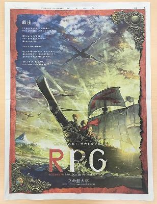 RPG広告「船出」(読売新聞2016年12月23日付)/Illustration by Takashi Konno
