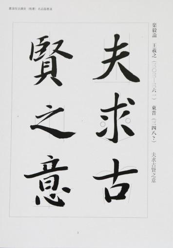赤平先生直筆のお手本(印刷)
