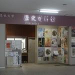 同志社大学歴史資料館3