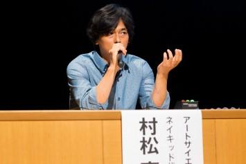 村松 亮太郎客員教授