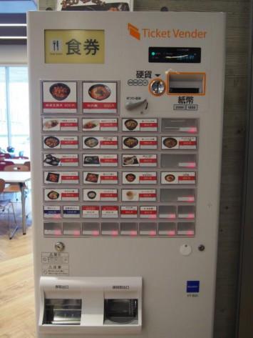重慶厨房の食券機