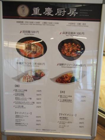 重慶厨房のメニュー