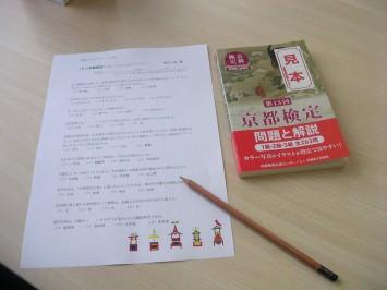 常設の「プチ京都検定」のコーナー。歴史で学んだことからレアな問題まで、ちょっと難しい!日替わり商品は匂い袋でした。
