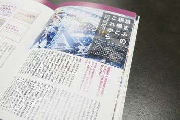 『SPOT vol.7』の紙面。さまざまな角度で「京都国際マンガアニメフェア」について掲載している