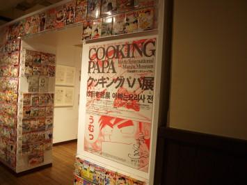 展示の入り口はコミックスで飾られている。