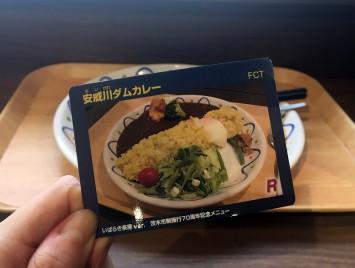 これが安威川ダムカレーカード いばらき茶屋ver!