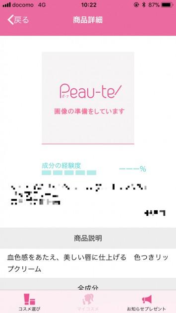 各化粧品の紹介ページ