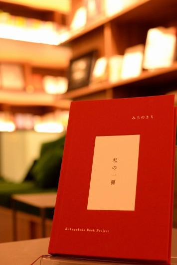 (C)國學院大學 女優、スポーツ選手、作家、政治家、大手企業社長など、各界の著名人109人がそれぞれ選んだ一冊を紹介するブックガイド『私の一冊』。赤紫の美しく上品な装丁は、ずっと手元に置いておきたい一冊に