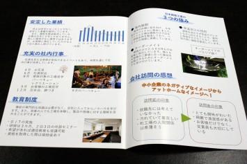 日本鏡板工業株式会社のページの一部。見開きでポイントが抑えられるようなページになっている
