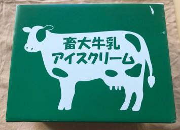 畜大牛乳アイス3