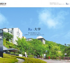 Re_大学top