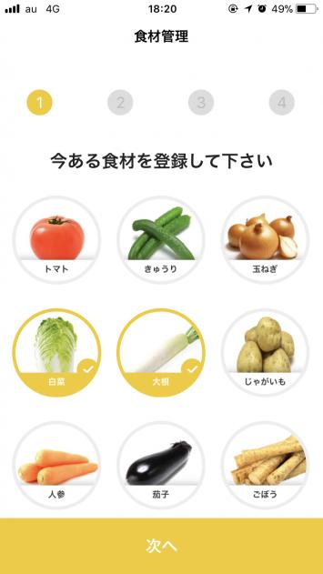 1.野菜、2.肉・その他、3.固形調味料、4.液体調味料の順に家にある食材を登録
