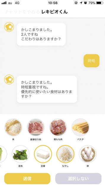 優先的に使いたい食材を選択。食材の写真も表示されるのでわかりやすい
