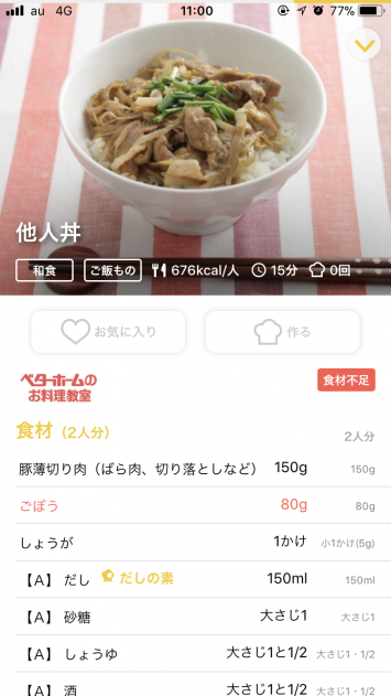 レシピ画面。代用食材は黄色、不足食材は赤、食材登録リスト外はグレーで表示される