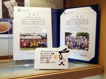 アゼリア食堂の入口には、国連WFPからの感謝状が飾られている