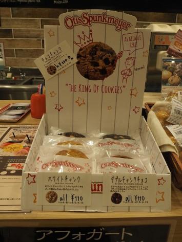 大きくて食べ応えのある手作りチャンク・クッキーは110円