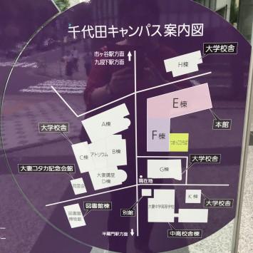 大妻女子大学千代田キャンパスの地図です。うすい青紫色がF棟
