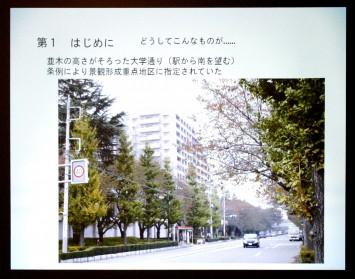 並木通りの景観を無視して建てられたマンション
