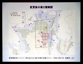 新景観政策により、街区の高さ規制が45m→31m、内部地区は31m→15mなど大幅に強化された