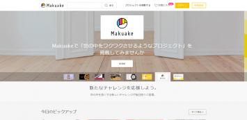 Makuake(マクアケ)_
