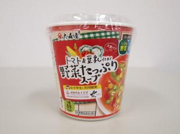 「トマト&豆乳仕立て」は手書き風。よく見るとかわいいハートがある