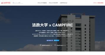法政大学 × CAMPFIRE