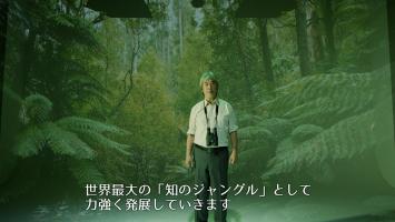 スペシャルムービー『知のジャングル 京都大学』