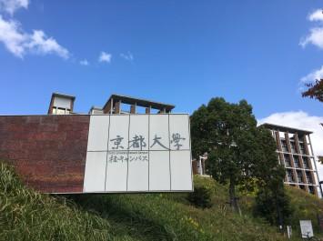 こちらが京大桂キャンパスの入り口。坂道に突如きれいなビル群が現れます。