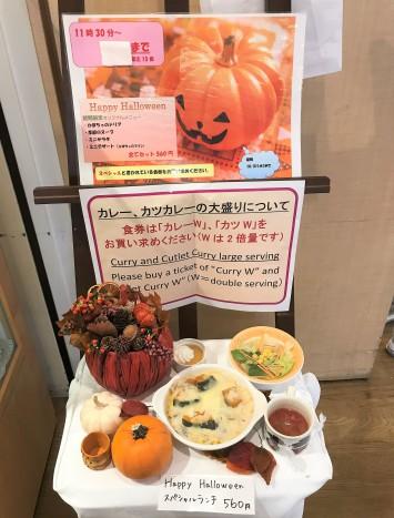 カボチャがメインとも言える「Happy Halloweenスペシャルランチ」