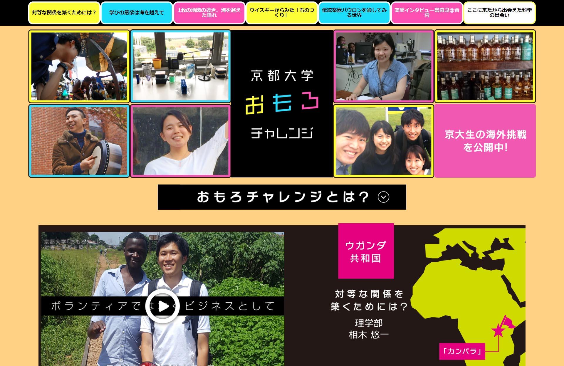 特設サイト「京都大学おもろチャレンジ」