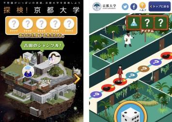 モバイル版ゲーム型サイト「探検!京都大学」
