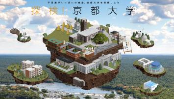 特設サイト「探検!京都大学」