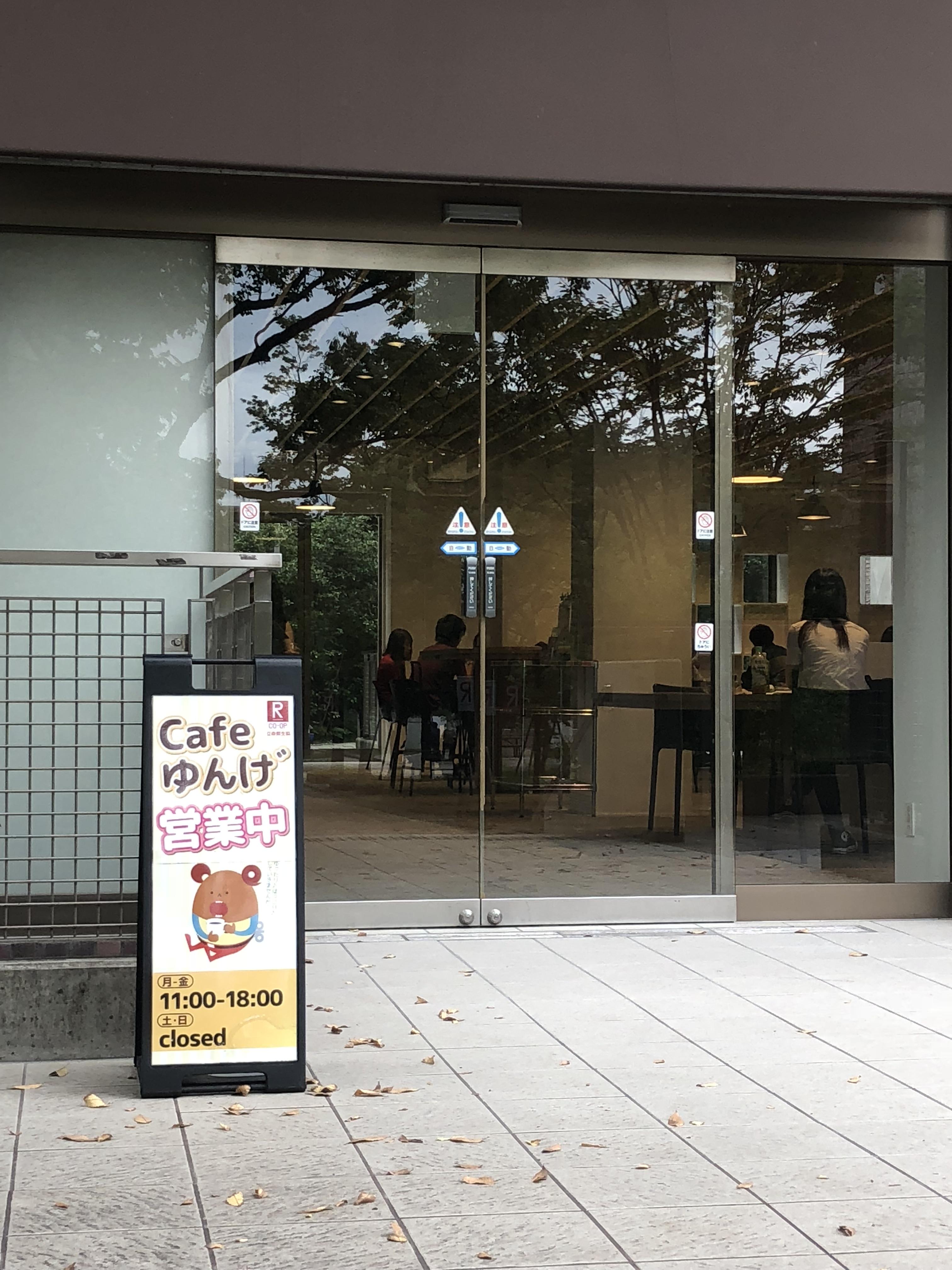 こちらが、「カフェゆんげ」の入り口です!