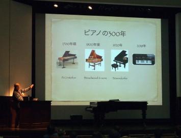 ピアノの歴史を映像と音でふり返る