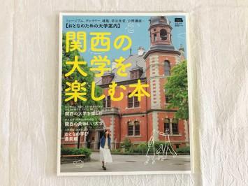 大学を楽しむ本