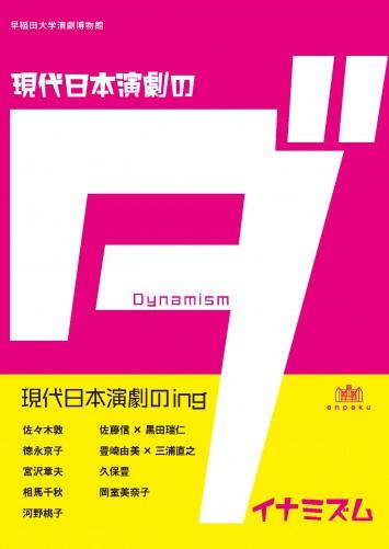 現代日本演劇がわかる一冊『現代日本演劇のダイナミズム』は1000円(税込)。人気のため残りわずか。詳しくはこちらへ。
