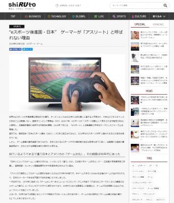 日本でのeスポーツの課題を示した記事は注目を集めた
