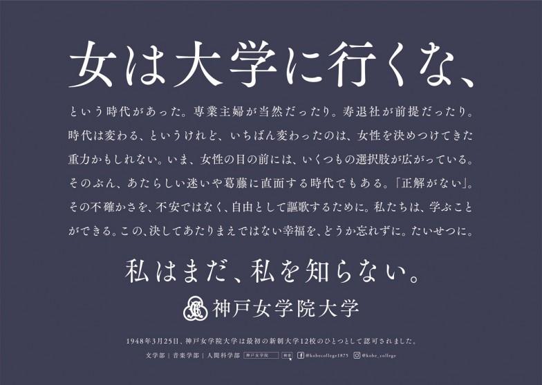 神戸 女学院 大学