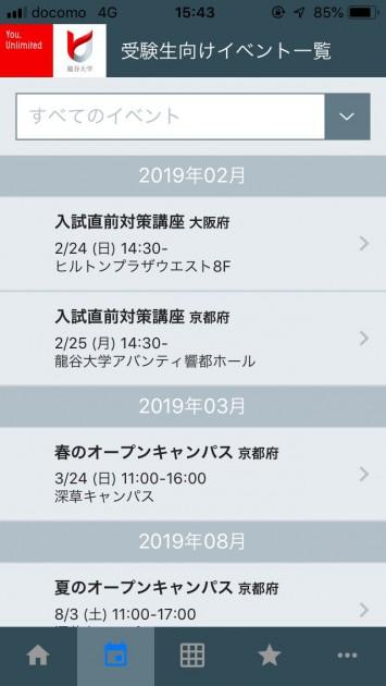 アプリからイベント一覧をチェックできる。オープンキャンパスのイベント参加には、スマホアプリのダウンロードが必要だ