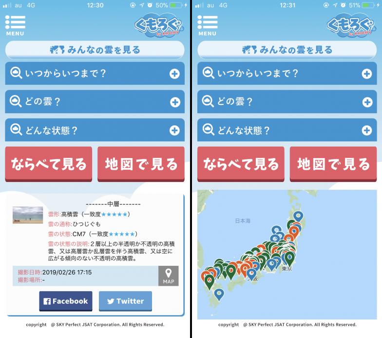 「みんなの雲を見る」画面。「ならべて見る」(左)、「地図で見る」(右)
