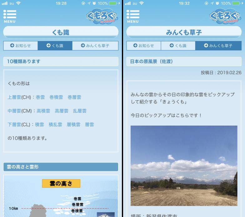 「くも識」(左)、「みんくも草子」(右)の画面
