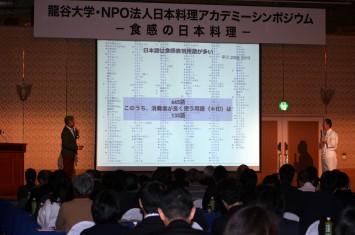 川崎氏(左)と栗栖氏(右)。ふわふわ、モチモチなどの食感用語は、英語は約77、中国語は約144あるといわれるが、日本語はなんと450(!)近くあるという