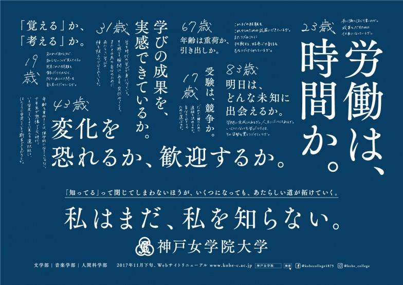 2017年11月広告
