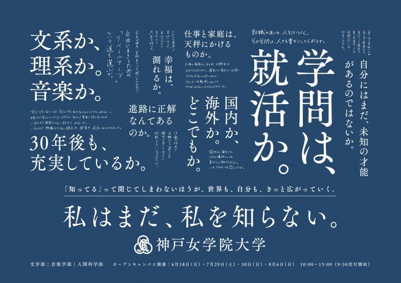 2017年6月広告