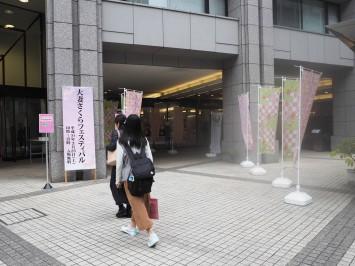 「大妻さくらフェスティバル」は大学校舎の地下一階で開催